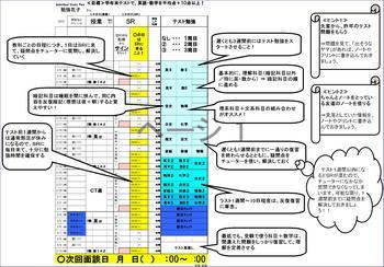 テスト前勉強法.JPG